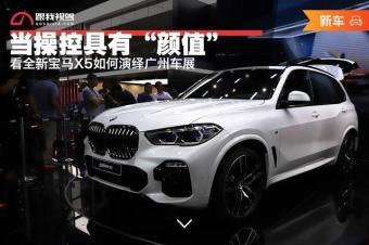 """当操控具有""""颜值"""" 看全新宝马X5如何演绎广州车展"""