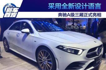 奔驰全新A级轿车广州车展正式亮相