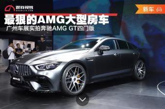 最狠的AMG大型房车 广州车展实拍奔驰AMG GT四门版