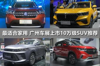 大空间高颜值 最适合家用 广州车展10万级SUV推荐