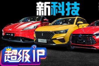 代表未来的设计?车展上哪几款车能诠释新科技·新生活?