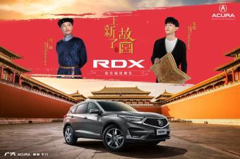 一起探寻故宫元素 广汽讴歌RDX跨界娱乐营销