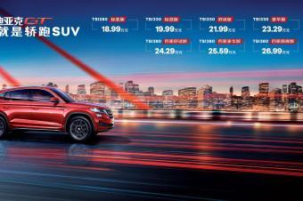 24.29万买一台德系四驱SUV值不值 柯迪亚克GT亮点解析