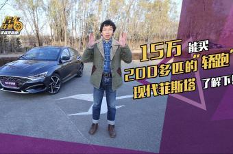 """15万能买200多匹的""""轿跑""""?北京现代菲斯塔了解下!"""