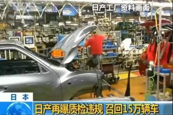央视曝光日产汽车工厂违规丑闻,大规模汽车被迫召回