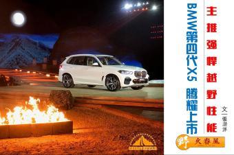 BMW第四代X5 腾耀上市 主推强悍越野性能