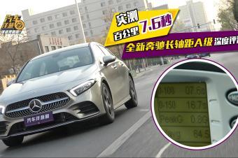 实测7.6秒!全新奔驰A级长轴距深度评测!