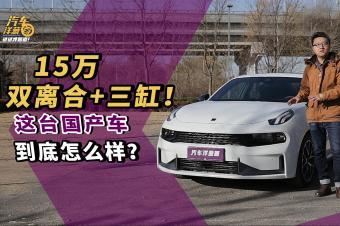 顶配15万!双离合+三缸!这台国产新车到底怎么样?