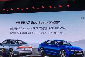 全新奥迪A7正式上市 售价80.88万元起 你还买奔驰CLS