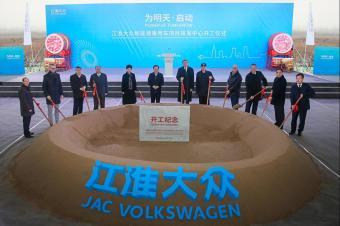 合作开发电动车平台 江淮大众新能源研发中心正式开工