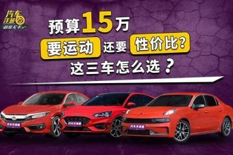 预算15万!这3款运动紧凑型轿车怎么选?