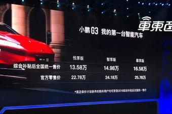 新造车再迎价格屠夫!小鹏G3上市13.58万起售,叫板特斯拉
