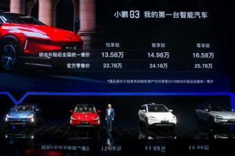 小鹏G3上市并交付 综合补贴后售13.58-16.58万