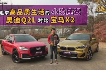 奥迪Q2L对比宝马X2!精品SUV谁更适合你?