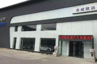 银行暂停吉利新能源三方承兑业务,影响波及其全国销商
