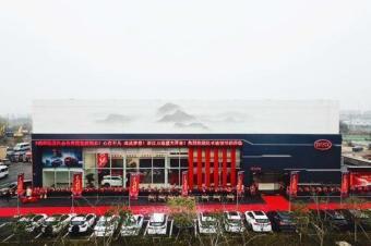 在竞争中实现突围,杭州首家比亚迪新标准万迪4S店开业