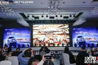 捷途X70S川渝地区闪亮上市,他是瑞虎8的对手吗?