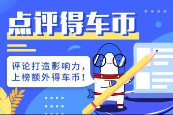 【易车点评家】现场教学,樱桃酱教你豪取2000元京东卡!