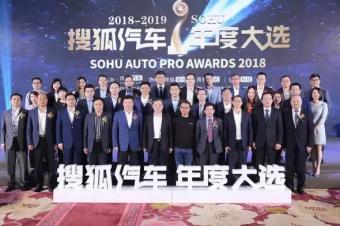 跨界聚势塑行业先锋力量 2018-2019搜狐汽车年度大选得