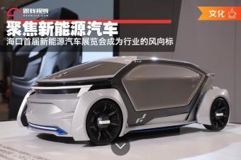 聚焦新能源汽车 海口首届新能源汽车展览会成为行业的风向标