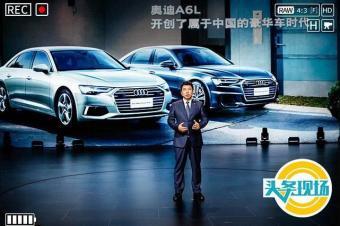 刘亦功定调时代特征:全新奥迪A6L为新豪华时代而来