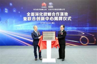 长安华为联合创新中心成立,长安或将成为首个搭建5G的车企?