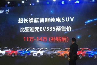 比亚迪元EV535预售11-14万元 1公里电费7分钱