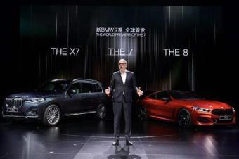 """重温""""豪华""""姿态,BMW新7系、全新X7、全新8系""""壕""""在哪"""