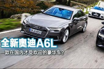 全新奥迪A6L只是一款在国内才受欢迎的豪华车?