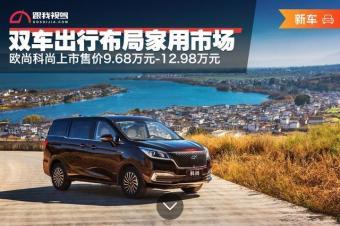 双车出行布局家用市场 欧尚科尚上市售9.68-12.98万元
