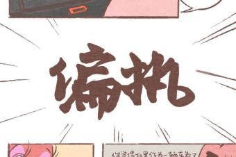 """桃色曰车第四十八话_学会""""偏执""""宝马1系"""