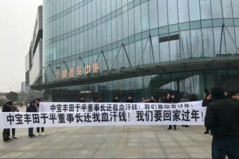 安徽某丰田4S店老板失联,员工上街维权,一百多人被骗