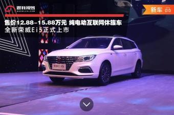 售价12.88-15.88万元 全新荣威Ei5正式上市