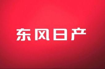 """四破百万销量""""魔咒""""  还原2018中国行业标杆-东风日产"""