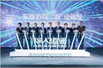 """引领智能出行领域,华人运通的 """"智路""""成功落地"""