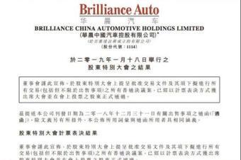 63%的股东赞成!华晨中华正式敲定出售华晨宝马25%股权
