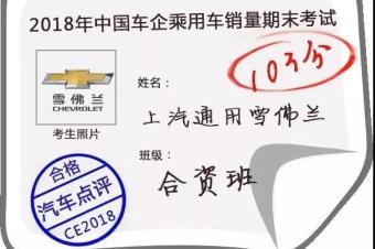 2018中国车市期末考试成绩榜:上汽通用雪佛兰
