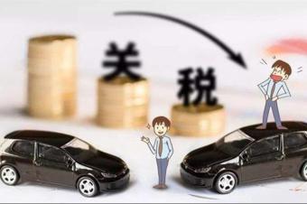 美裁定进口车威胁国家安全、广州今年7月1日起将执行国六标准
