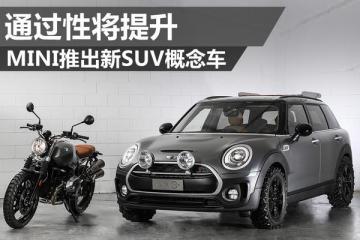 MINI推出新SUV概念车 通过性将提升(图)