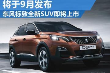 东风标致全新SUV即将上市 将于9月发布