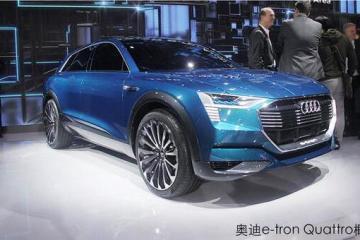 奥迪将推电动SUV 续航超特斯拉Model X
