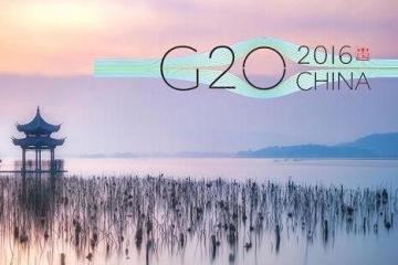 G20峰会高手如云,幕后英雄见真章