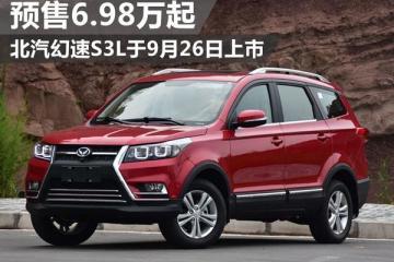 北汽幻速S3L于9月26日上市 预售6.98万起