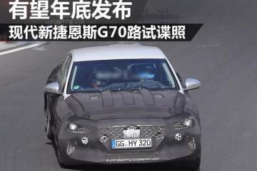 现代新捷恩斯G70路试谍照 有望年底发布