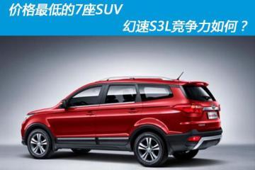 价格最低的7座SUV 幻速S3L竞争力如何?