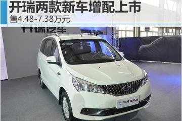 开瑞两款新车增配上市 售4.48-7.18万元