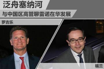 泛舟塞纳河 与中国区高管聊雷诺在华发展