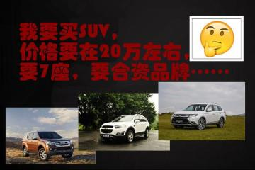 20万元就能买到这三款合资7座SUV!