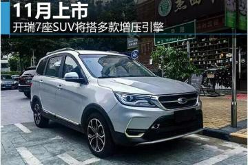开瑞7座SUV将搭多款增压引擎 11月上市