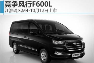 江淮瑞风M4-10月12日上市 竞争风行F600